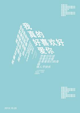 七夕情人节海报文字排版