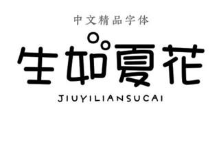中文精品字体生如夏花
