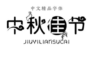 中秋佳节中文汉字字体