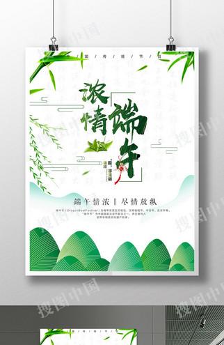 端午节浓情端午中国风文字背景海报