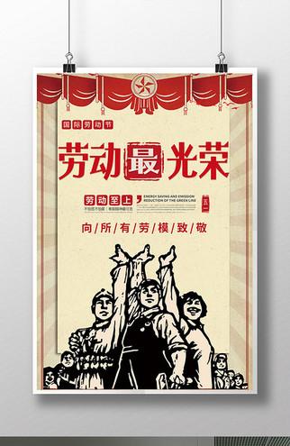 简单大气五一劳动节海报模版设计