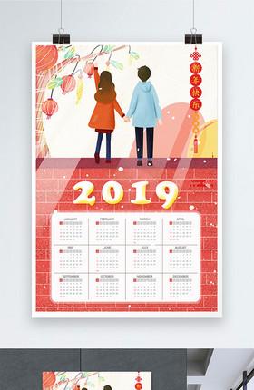 插画风格过新年主题2019年猪年日历海报