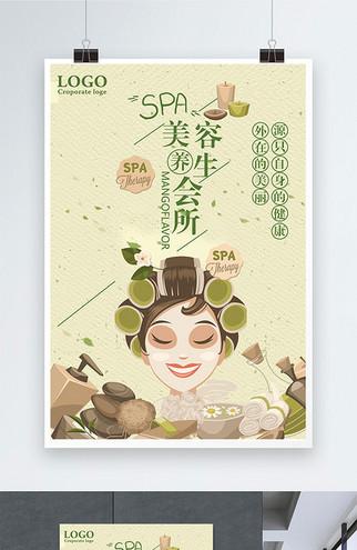 美容护肤化妆品海报