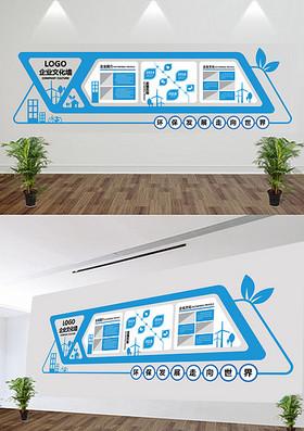 蓝色环保发展企业展板企业文化墙
