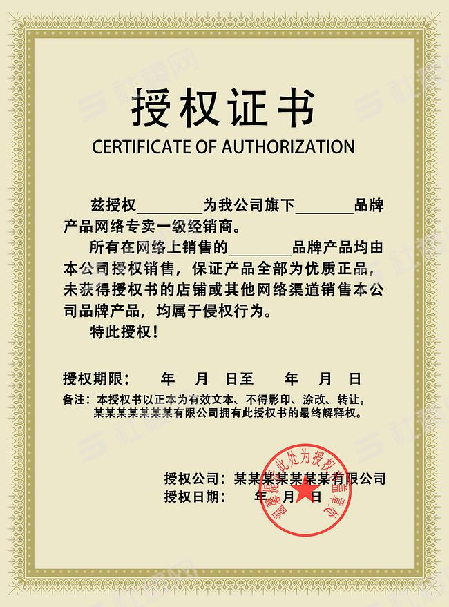 代理授权证书_黑色高端代理授权证书-证书模板素材图片-社稷网广告设计素材