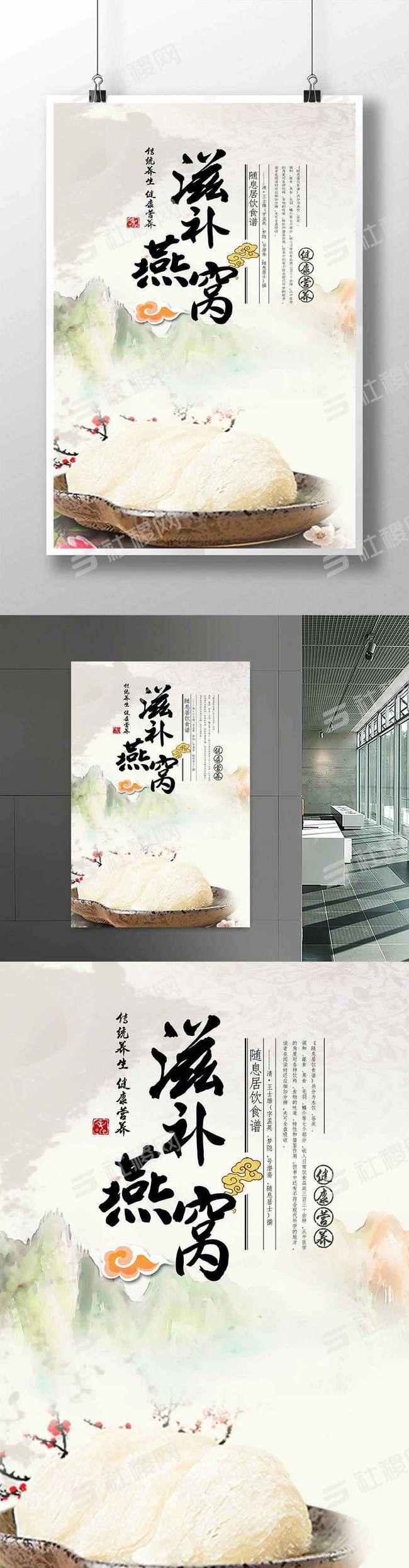 养生滋补燕窝健康美食中国风宣传海报PSD素材