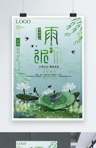 二十四节气雨水宣传海报