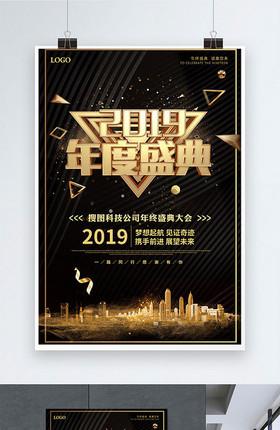 2019年度盛典黑金大气颁奖典礼海报
