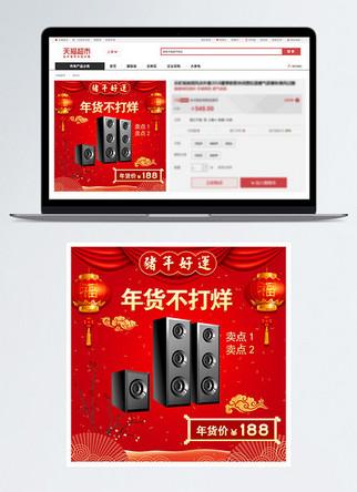 电商年货节春节新年红色喜庆推广主图模板