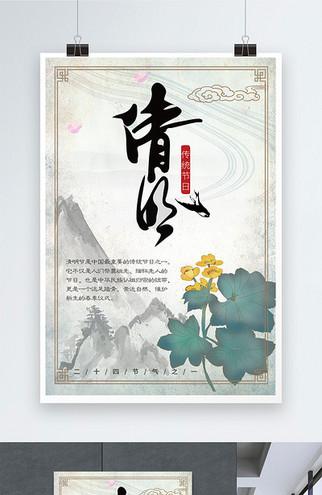 清明节气中国风海报