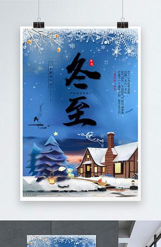 创意中国风传统节日24二十四节气冬至海报