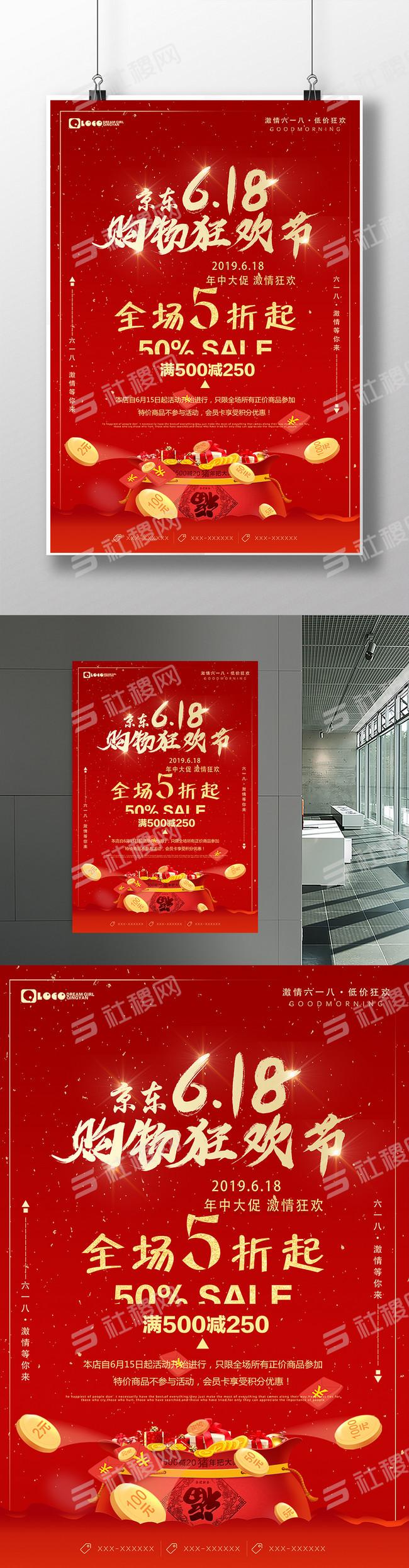 618店庆钜惠促销海报