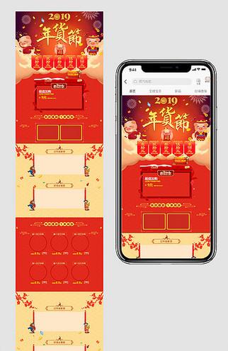 天猫淘宝手机端首页年货节详情页春节设计