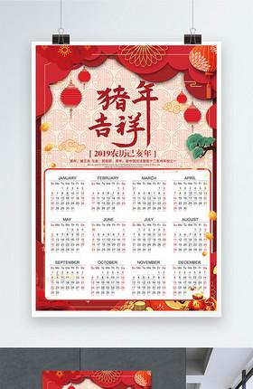 红色猪年日历海报设计