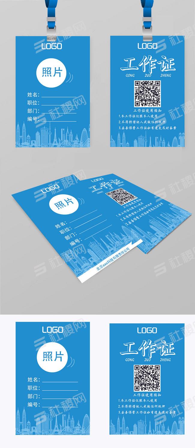 时尚蓝色工作证工作牌