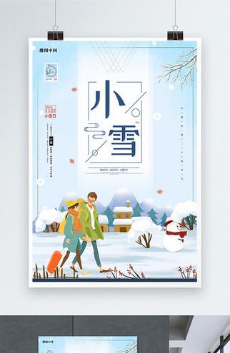 小清新艺术风格小雪节气海报设计