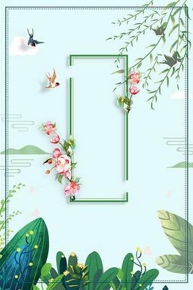 简约清新春季上新海报背景