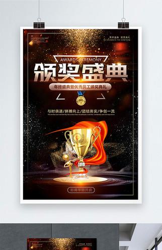 大气黑金年会颁奖典礼年终盛典晚会奖杯海报