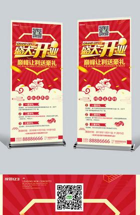 商场盛大开业店庆周年庆促销x展架易拉宝