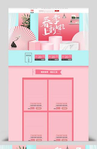 春夏新风尚粉色蓝色清新大气天猫淘宝新风尚促销首页模版