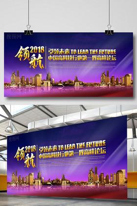 会议背景企业展板年会背景板