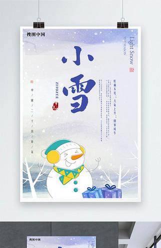 小清新小雪节气海报