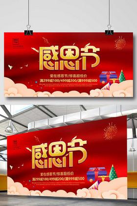 红色喜庆金字2018年感恩节节日促销展板