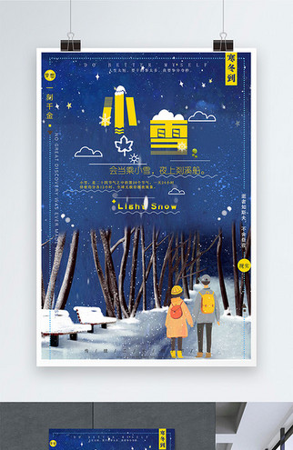 小雪二十四节气海报