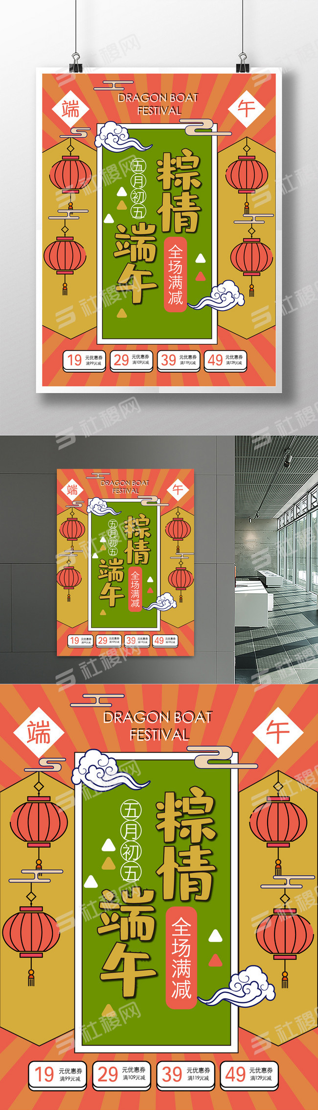 端午节商场促销满减卡通矢量海报