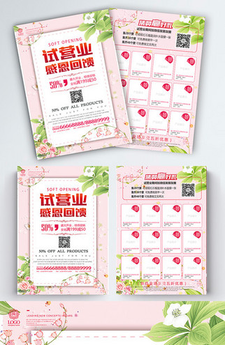 小清新试营业开业宣传单秋季促销活动单页