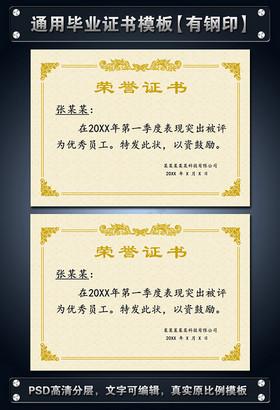欧式边框荣誉证书