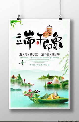 端午节中国风端午印象海报