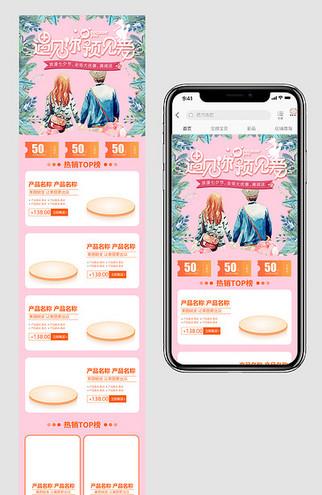 情人节活动促销手机端模板