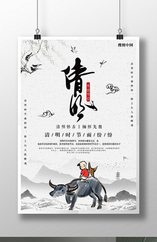 中国风水墨清明节日海报