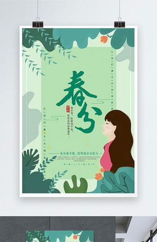 春天传统二十四节气春分海报