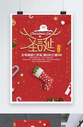 红色喜庆大气圣诞快乐圣诞节促销海报