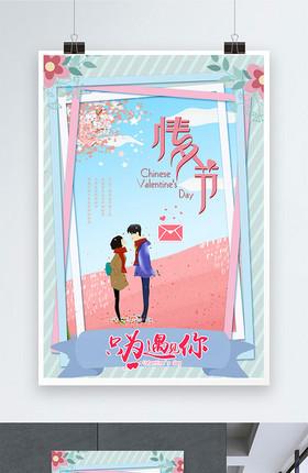 个性条纹创意多框背景幸福情人节海报