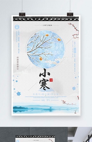 大气中国风小寒节气海报