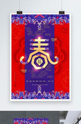 喜庆春节放假海报中国风2019春节海报