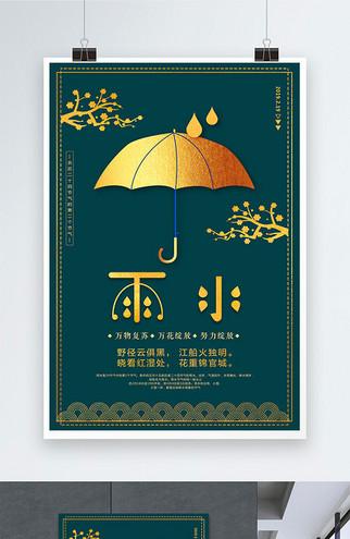 文艺雨水宣传海报