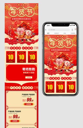 年货节促销淘宝手机端模板