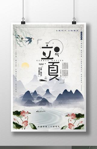 中国风二十四节气立夏海报