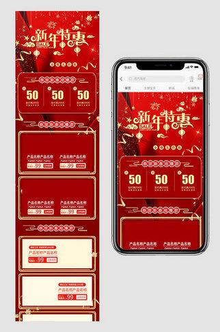 红色喜庆新年新春2019年货节淘宝首页