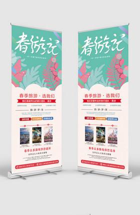 简约清新时尚春季旅行社旅游活动促销宣传X展架易拉宝