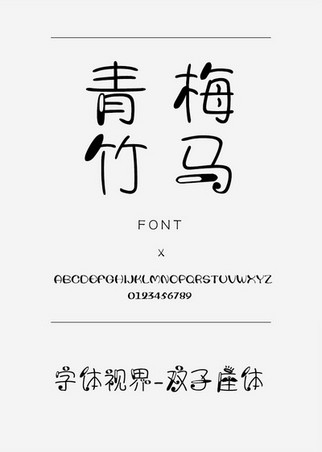 义启字体视界-双子座体