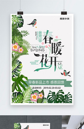 小清新植物春季上新海报