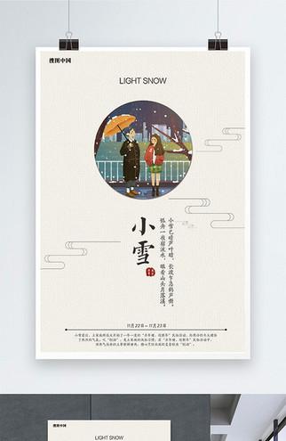 小雪二十四气节系列海报设计