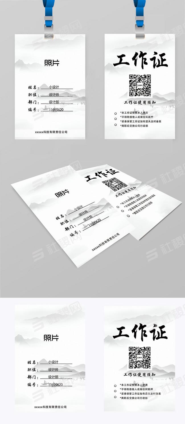 中国风工作证