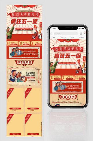 五一劳动节红色活动手机端