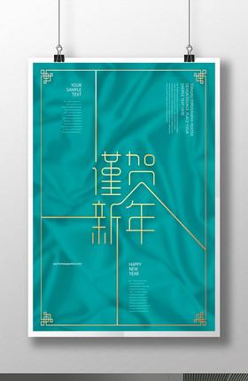 简约谨贺新年蓝色2019春节中国风海报